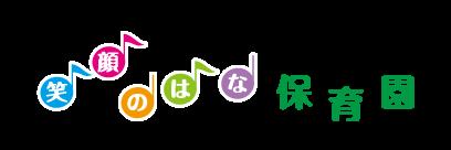 笑顔のはな|埼玉県志木市本町の認可保育園